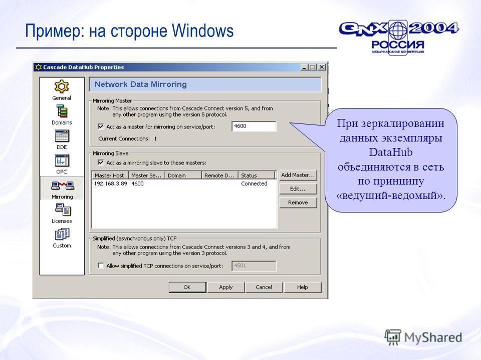 Пример: на стороне Windows При зеркалировании данных экземпляры DataHub объединяются в сеть по принципу «ведущий-ведомый».