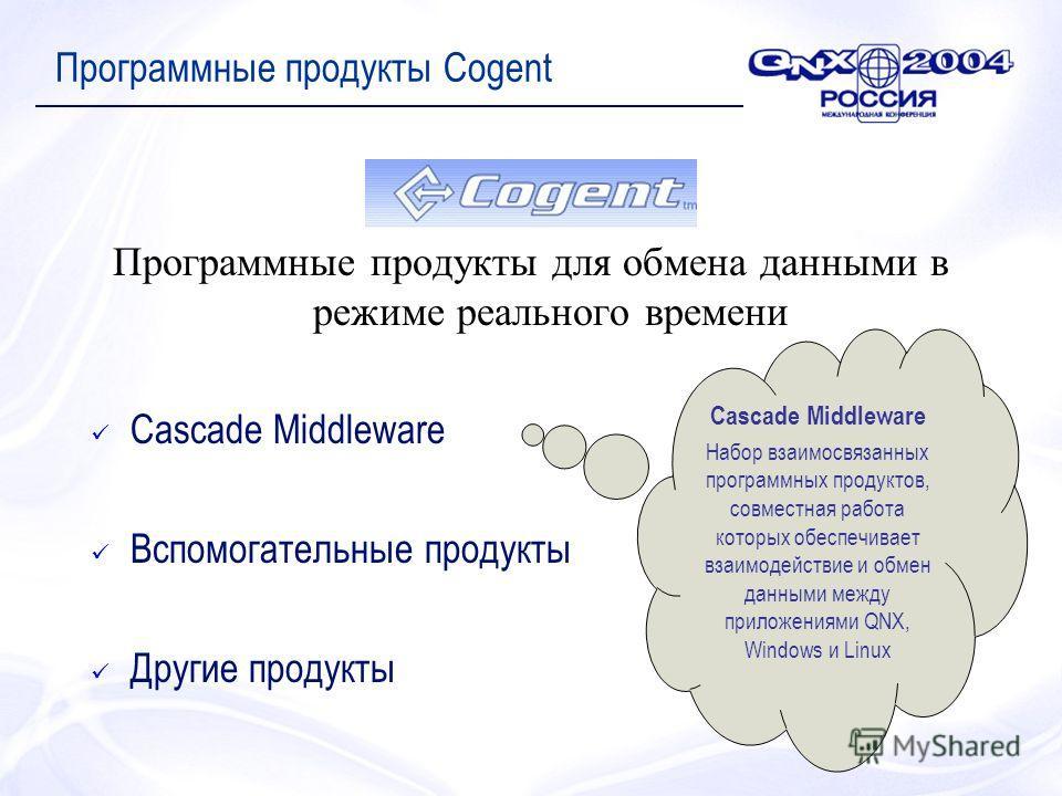 Программные продукты Cogent Программные продукты для обмена данными в режиме реального времени Cascade Middleware Вспомогательные продукты Другие продукты Cascade Middleware Набор взаимосвязанных программных продуктов, совместная работа которых обесп
