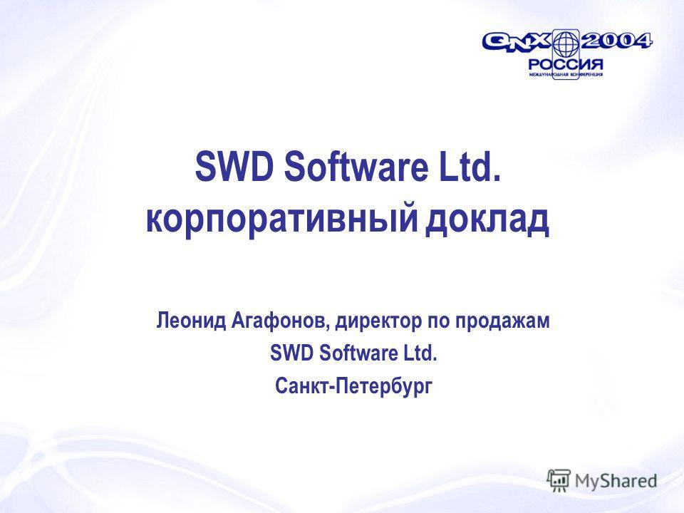 Леонид Агафонов, директор по продажам SWD Software Ltd. Санкт-Петербург SWD Software Ltd. корпоративный доклад