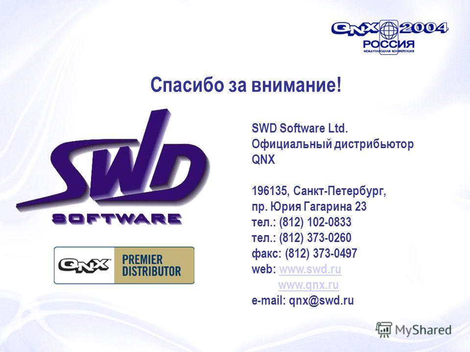 SWD Software Ltd. Официальный дистрибьютор QNX 196135, Санкт-Петербург, пр. Юрия Гагарина 23 тел.: (812) 102-0833 тел.: (812) 373-0260 факс: (812) 373-0497 web: www.swd.ruwww.swd.ru www.qnx.ru e-mail: qnx@swd.ru Спасибо за внимание!