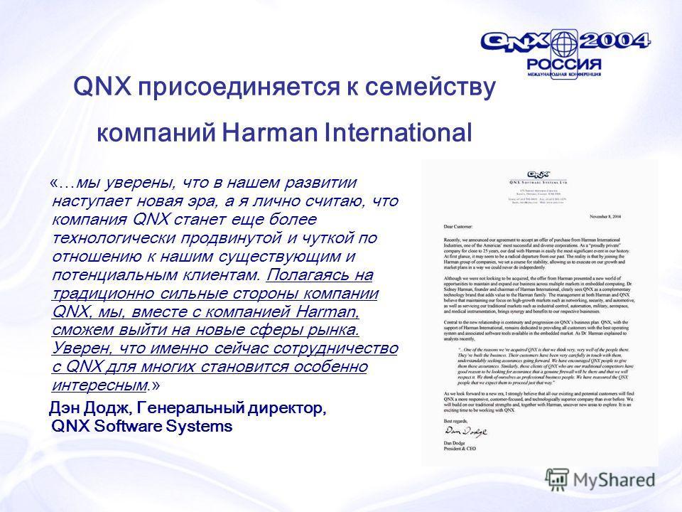QNX присоединяется к семейству компаний Harman International «…мы уверены, что в нашем развитии наступает новая эра, а я лично считаю, что компания QNX станет еще более технологически продвинутой и чуткой по отношению к нашим существующим и потенциал