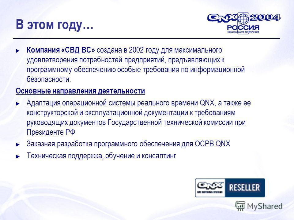 В этом году… Компания «СВД ВС» создана в 2002 году для максимального удовлетворения потребностей предприятий, предъявляющих к программному обеспечению особые требования по информационной безопасности. Основные направления деятельности Адаптация опера