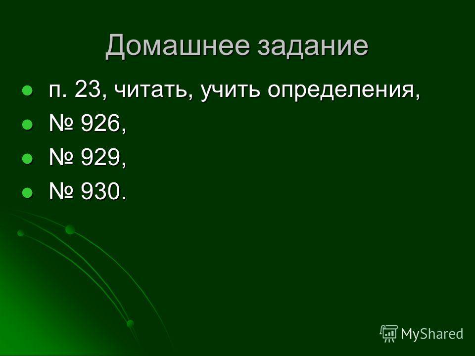 Домашнее задание п. 23, читать, учить определения, п. 23, читать, учить определения, 926, 926, 929, 929, 930. 930.