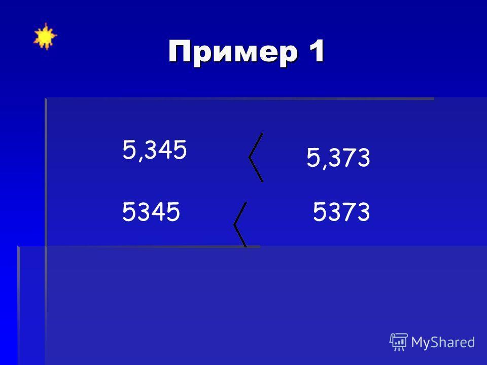 Пример 1 5,345 5,373 5345 5373