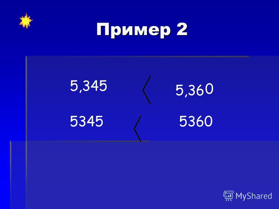 Пример 2 5,345 5,36 0 5345 5360