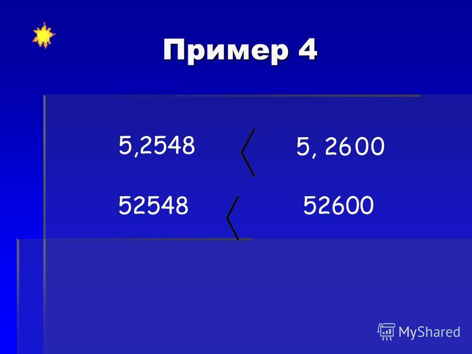 Пример 4 5,2548 5, 260 52548 52600 0