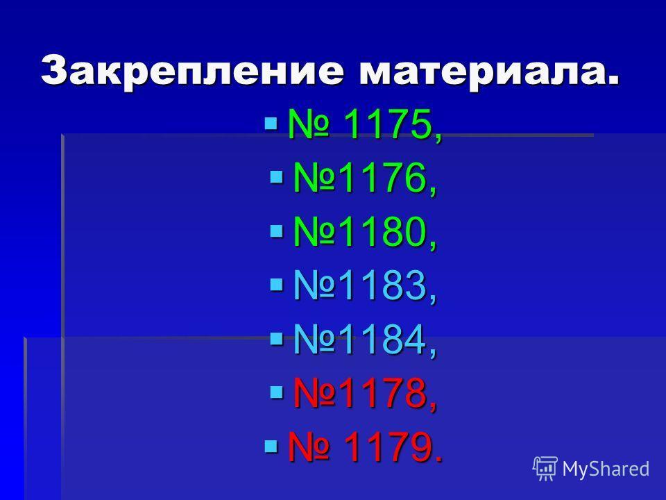 Закрепление материала. 1175, 1175, 1176, 1176, 1180, 1180, 1183, 1183, 1184, 1184, 1178, 1178, 1179. 1179.