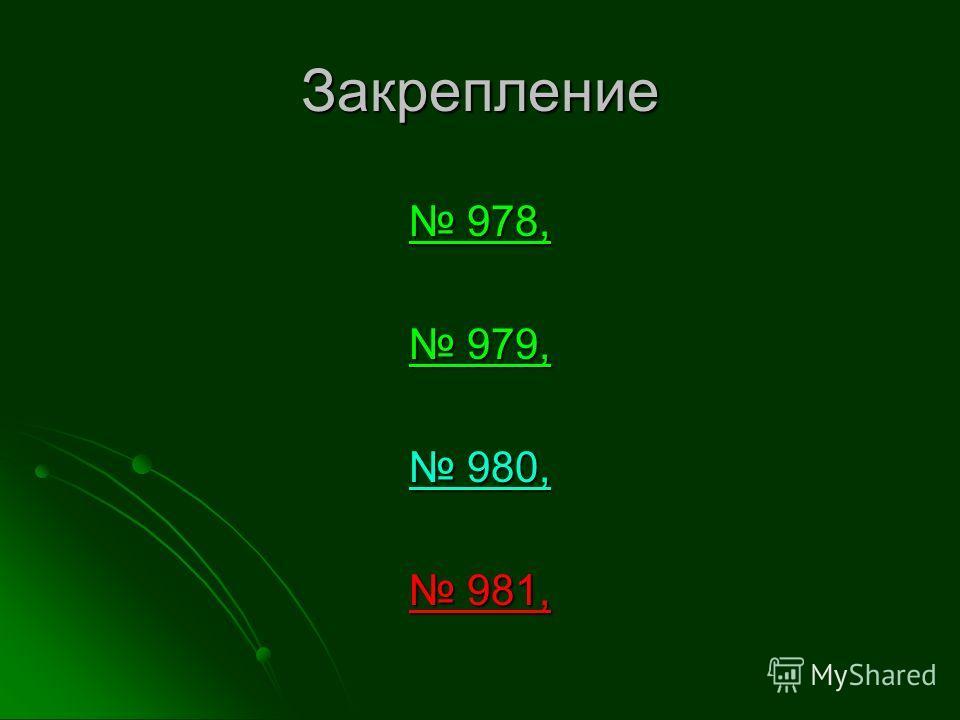 Закрепление 978, 978, 979, 979, 980, 980, 981, 981,