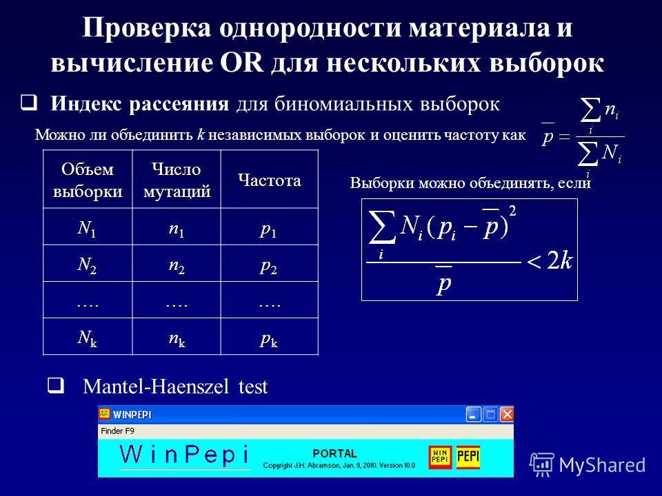 Проверка однородности материала и вычисление OR для нескольких выборок Объем выборки Число мутаций Частота N1N1N1N1 n1n1n1n1 p1p1p1p1 N2N2N2N2 n2n2n2n2 p2p2p2p2 ….….…. NkNkNkNk nknknknk pkpkpkpk Выборки можно объединять, если Можно ли объединить k не