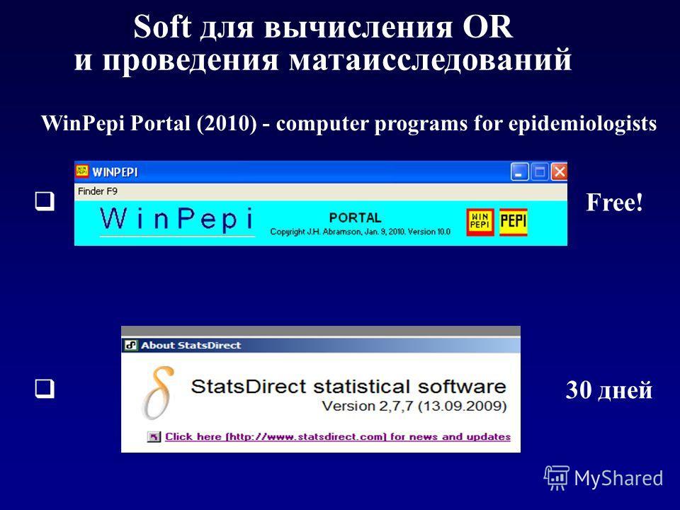 Soft для вычисления OR и проведения матаисследований WinPepi Portal (2010) - computer programs for epidemiologists Free! 30 дней
