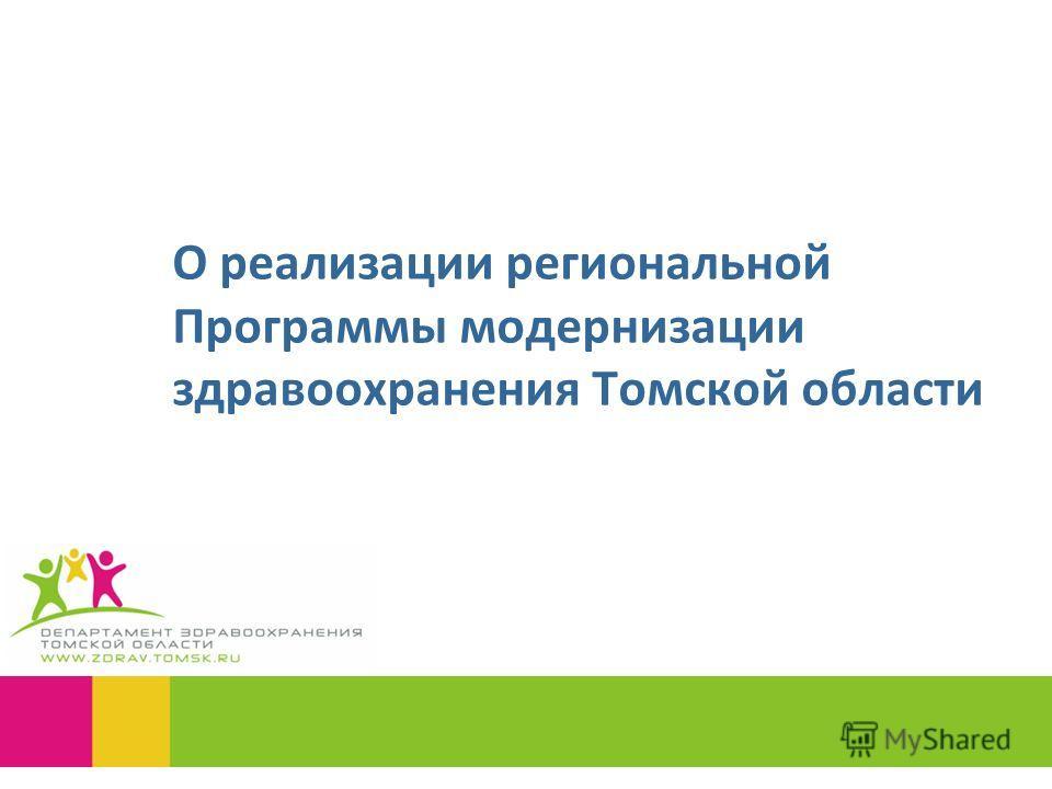 О реализации региональной Программы модернизации здравоохранения Томской области