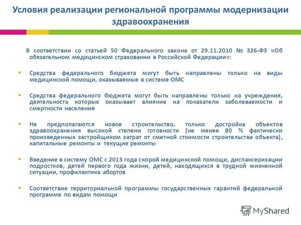 Условия реализации региональной программы модернизации здравоохранения В соответствии со статьей 50 Федерального закона от 29.11.2010 326-ФЗ «Об обязательном медицинском страховании в Российской Федерации»: Средства федерального бюджета могут быть на