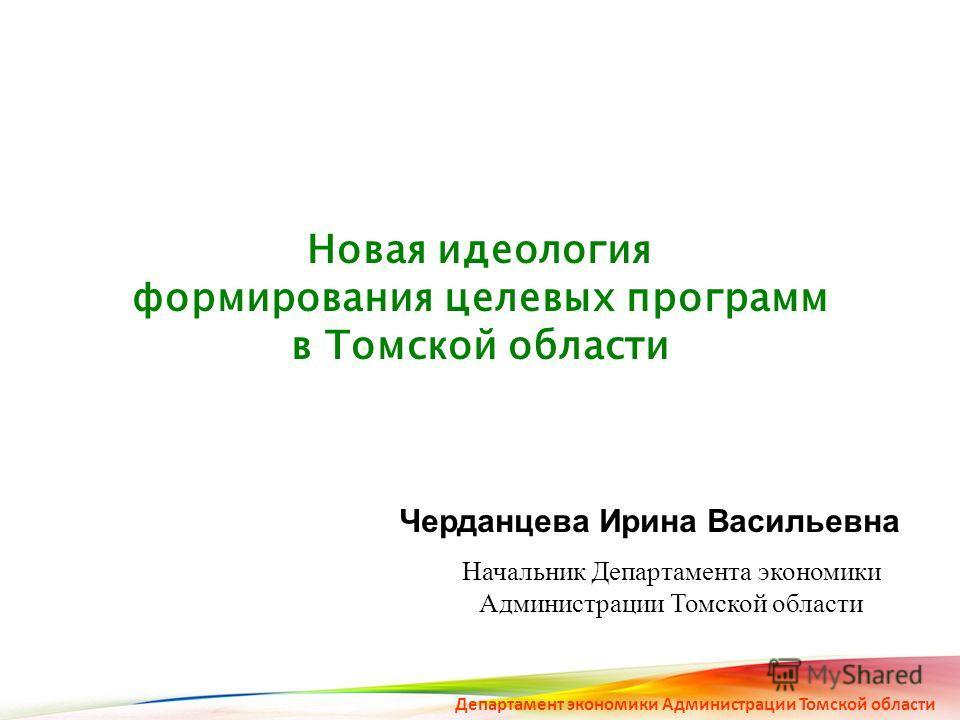 программ в Томской области