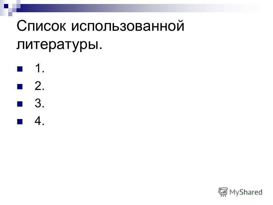 Список использованной литературы. 1. 2. 3. 4.