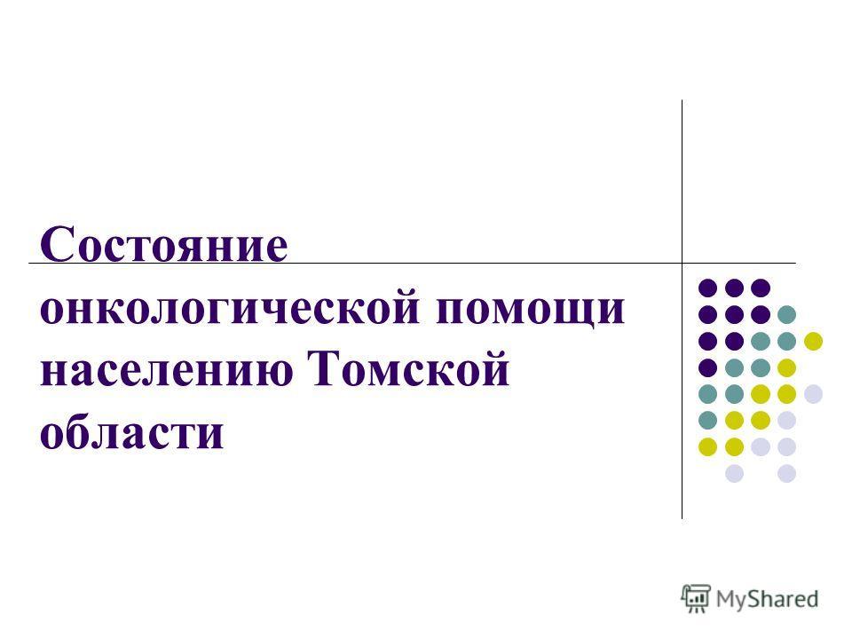 Cостояние онкологической помощи населению Томской области