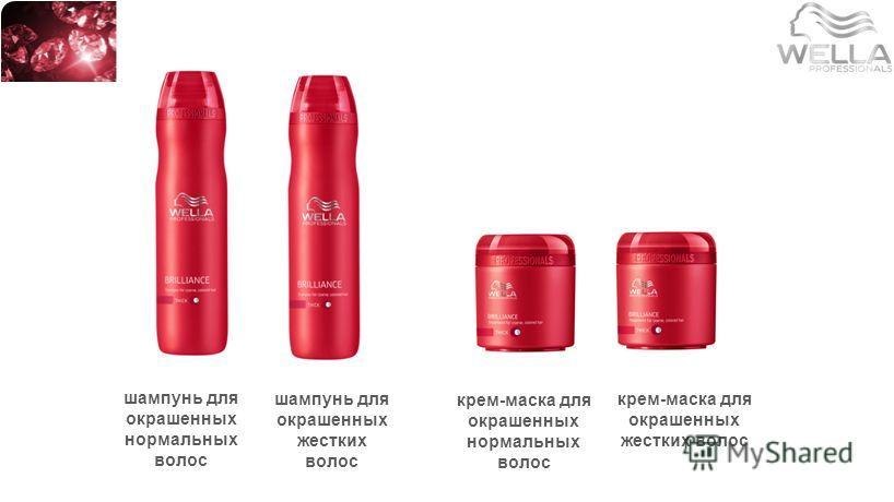 шампунь для окрашенных нормальных волос крем-маска для окрашенных нормальных волос шампунь для окрашенных жестких волос крем-маска для окрашенных жестких волос
