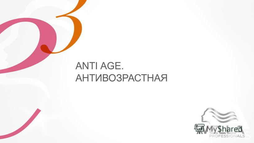 ANTI AGE. АНТИВОЗРАСТНАЯ