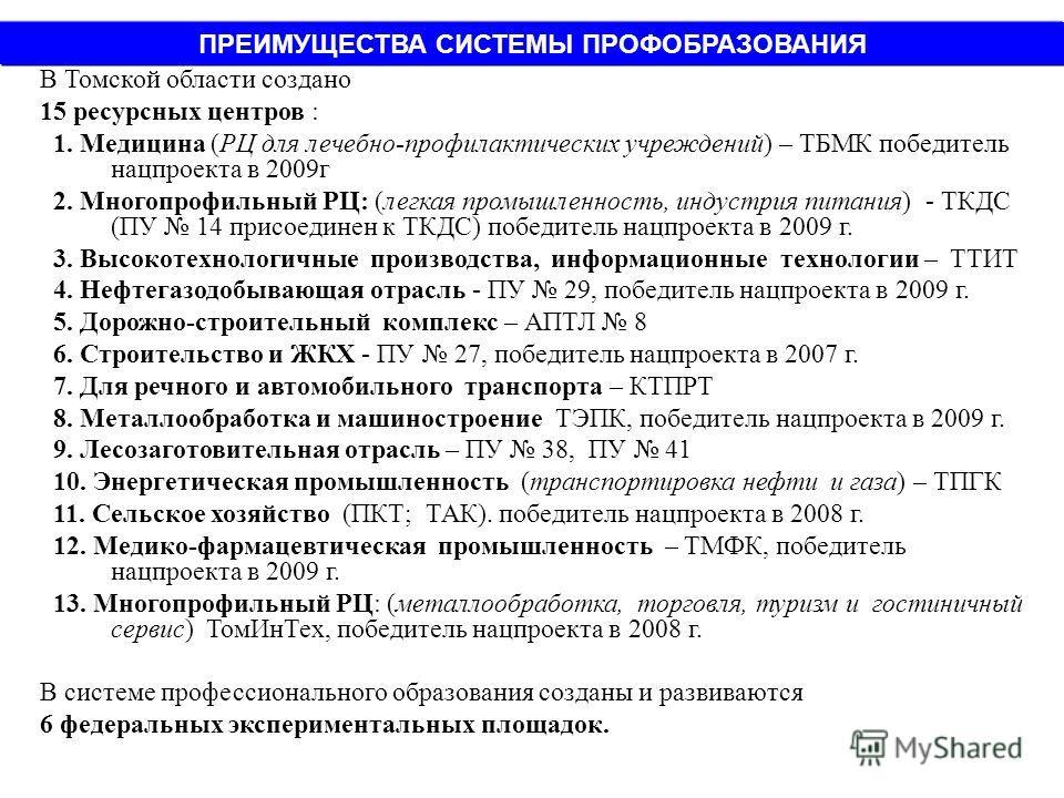 В Томской области создано 15 ресурсных центров : 1. Медицина (РЦ для лечебно-профилактических учреждений) – ТБМК победитель нацпроекта в 2009г 2. Многопрофильный РЦ: (легкая промышленность, индустрия питания) - ТКДС (ПУ 14 присоединен к ТКДС) победит