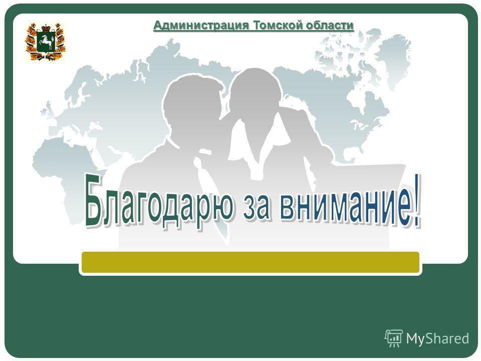 LOGO Администрация Томской области