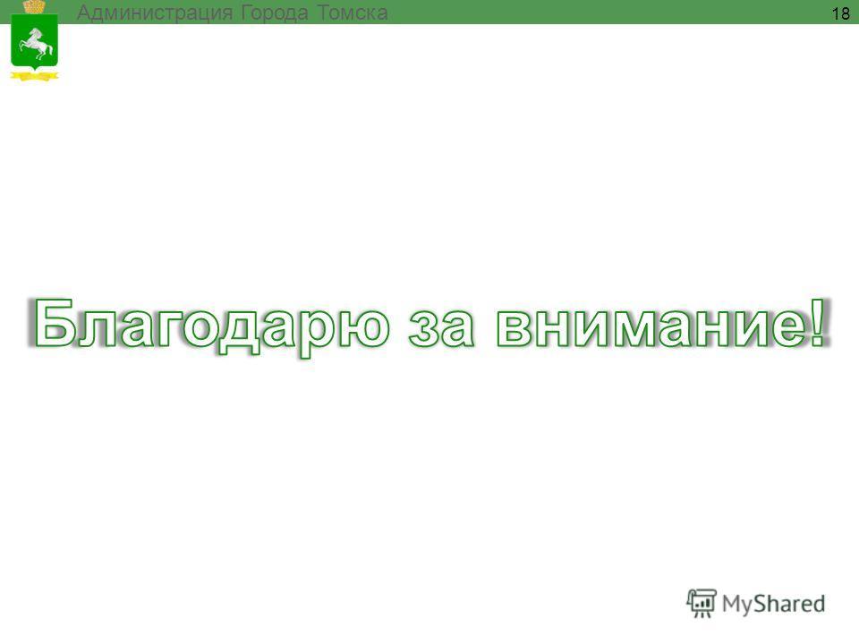 Администрация Города Томска 18