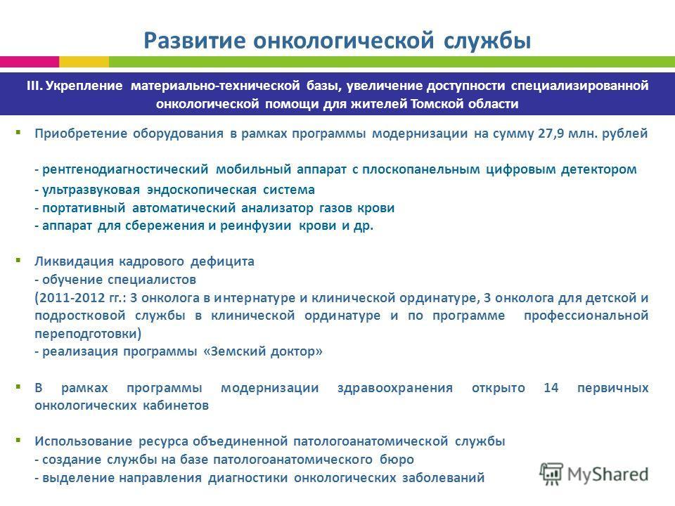 Приобретение оборудования в рамках программы модернизации на сумму 27,9 млн. рублей - рентгенодиагностический мобильный аппарат с плоскопанельным цифровым детектором - ультразвуковая эндоскопическая система - портативный автоматический анализатор газ