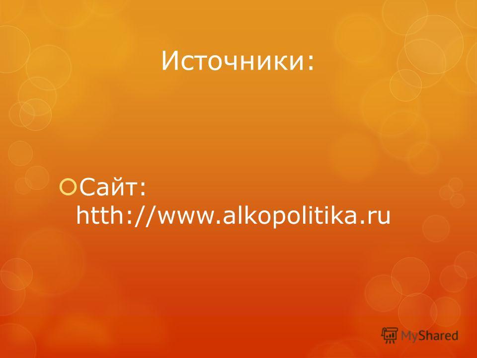 Источники: Сайт: htth://www.alkopolitika.ru