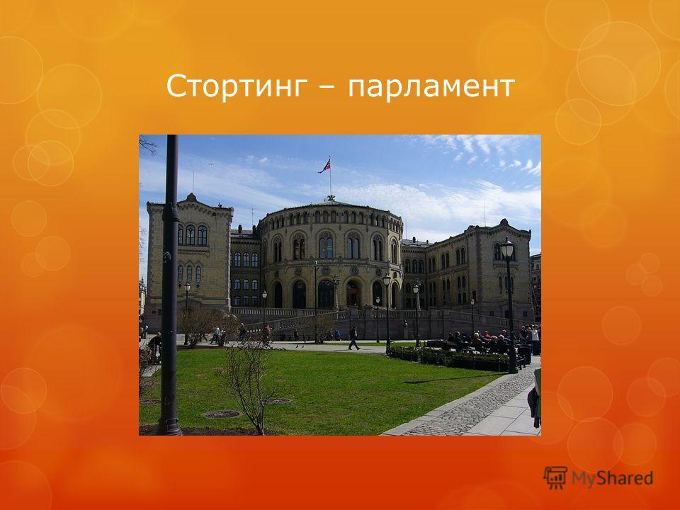 Стортинг – парламент