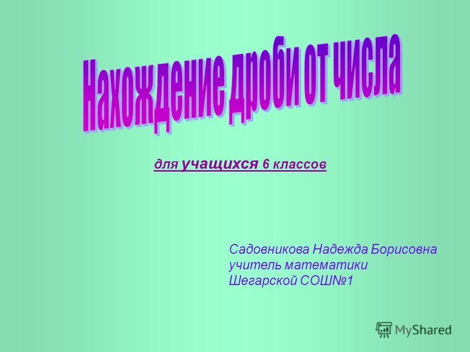 Садовникова Надежда Борисовна учитель математики Шегарской СОШ1 для учащихся 6 классов