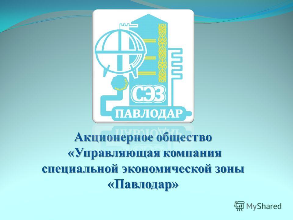 Акционерное общество «Управляющая компания специальной экономической зоны «Павлодар» «Управляющая компания специальной экономической зоны «Павлодар»