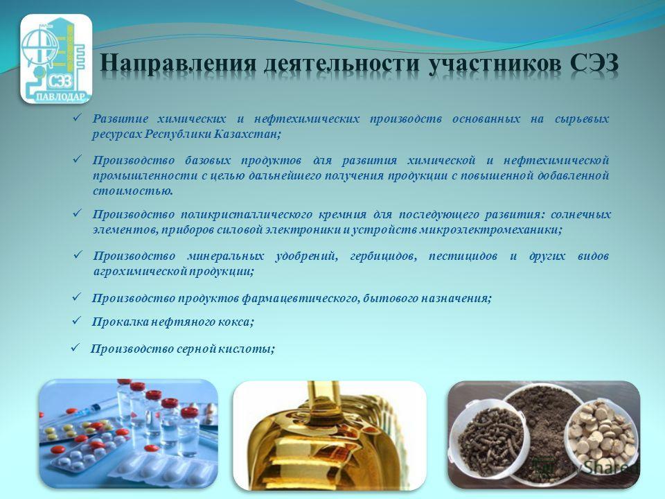 Развитие химических и нефтехимических производств основанных на сырьевых ресурсах Республики Казахстан; Производство поликристаллического кремния для последующего развития: солнечных элементов, приборов силовой электроники и устройств микроэлектромех
