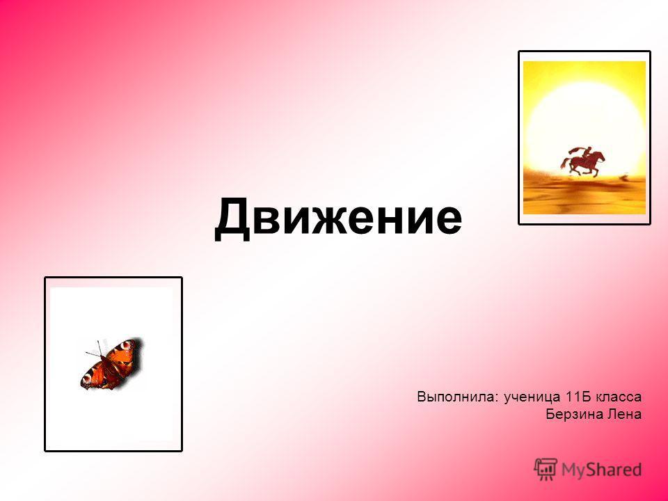 Движение Выполнила: ученица 11Б класса Берзина Лена