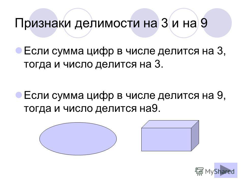 Признаки делимости на 3 и на 9 Если сумма цифр в числе делится на 3, тогда и число делится на 3. Если сумма цифр в числе делится на 9, тогда и число делится на9.