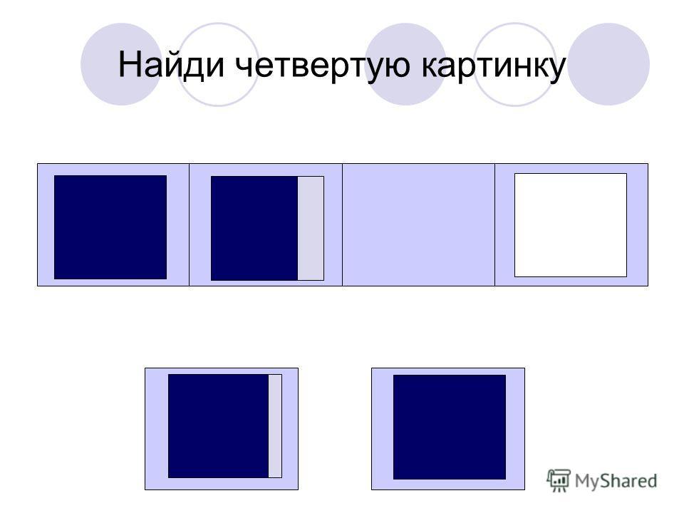 Найди четвертую картинку