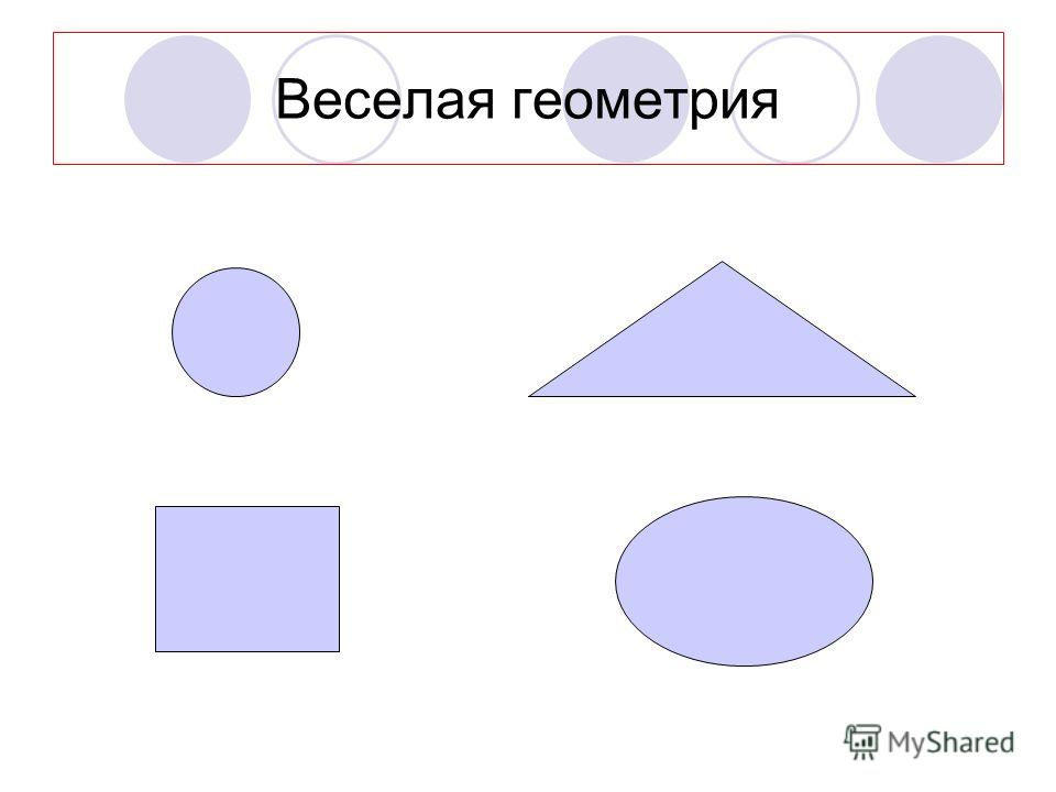 Веселая геометрия