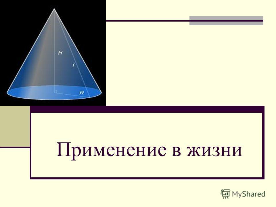 Формулы : * Площадь боковой поверхности усечённого конуса * Площадь полной поверхности усечённого конуса * Площадь меньшего основания * Площадь большего большего основания основания