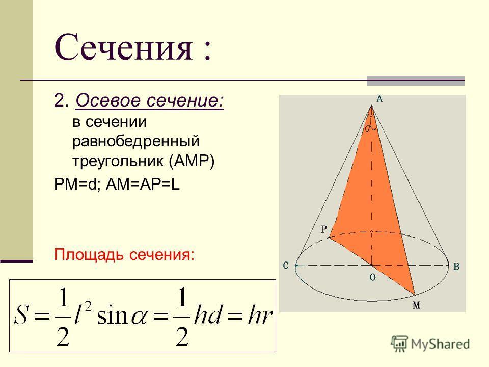 Сечения : 1. Сечение плоскостью перпендикулярной к оси: в сечении круг с центром в точке О 1 (подобный основанию) Площадь сечения: