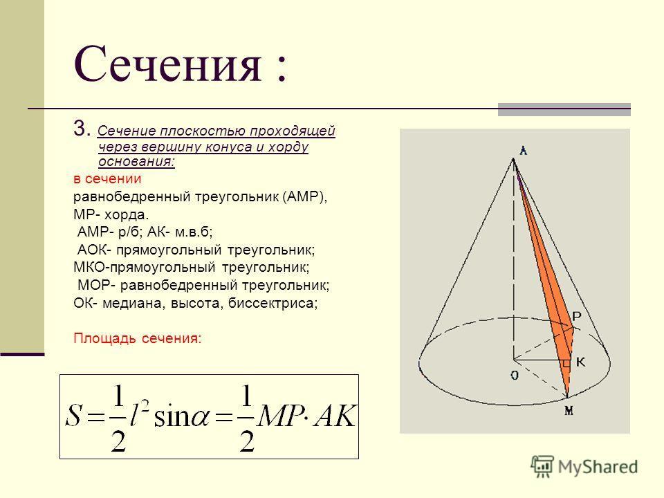 Сечения : 2. Осевое сечение: в сечении равнобедренный треугольник (АМР) РМ=d; АМ=АР=L Площадь сечения: