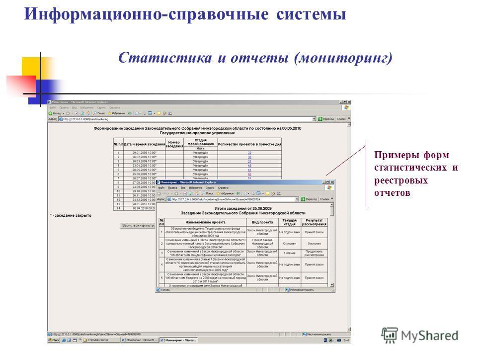 Примеры форм статистических и реестровых отчетов Информационно-справочные системы Статистика и отчеты (мониторинг)
