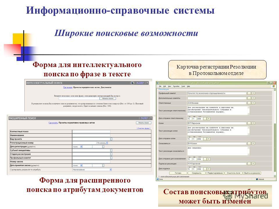Карточка регистрации Резолюции в Протокольном отделе Широкие поисковые возможности Состав поисковых атрибутов может быть изменен Форма для интеллектуального поиска по фразе в тексте Форма для расширенного поиска по атрибутам документов Информационно-