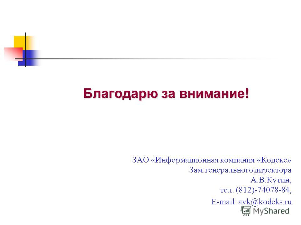 Благодарю за внимание! ЗАО «Информационная компания «Кодекс» Зам.генерального директора А.В.Кутин, тел. (812)-74078-84, E-mail: avk@kodeks.ru