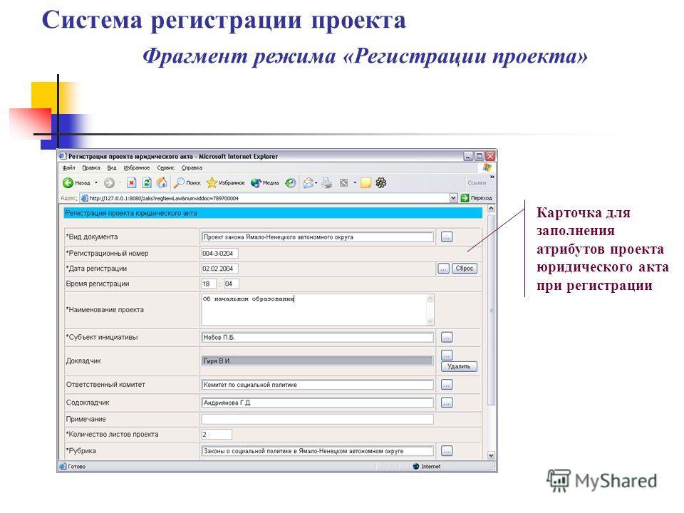 Карточка для заполнения атрибутов проекта юридического акта при регистрации Система регистрации проекта Фрагмент режима «Регистрации проекта»