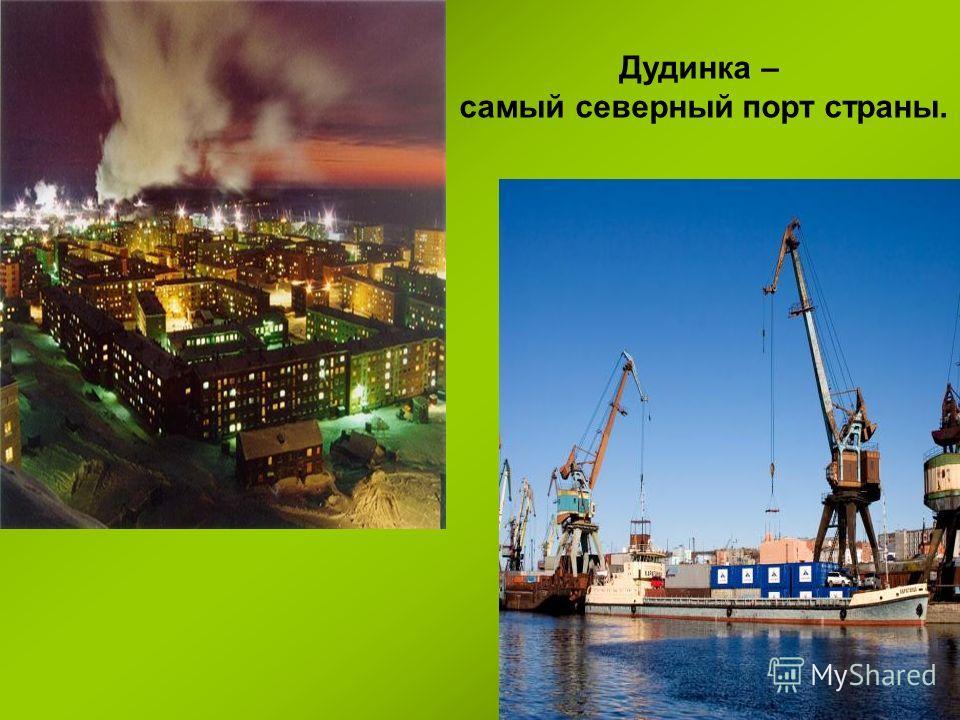 Дудинка – самый северный порт страны.