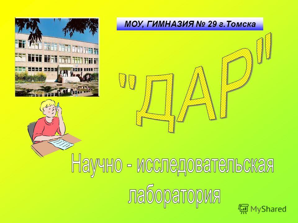 МОУ, ГИМНАЗИЯ 29 г.Томска