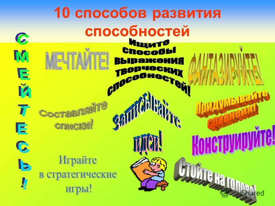 10 способов развития способностей