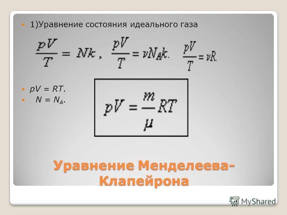 Уравнение Менделеева- Клапейрона 1)Уравнение состояния идеального газа pV = RT. N = N А.