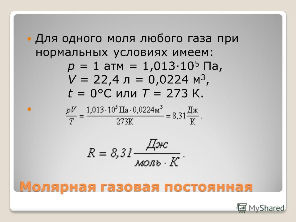 Молярная газовая постоянная Для одного моля любого газа при нормальных условиях имеем: p = 1 атм = 1,013·10 5 Па, V = 22,4 л = 0,0224 м 3, t = 0°C или T = 273 К.