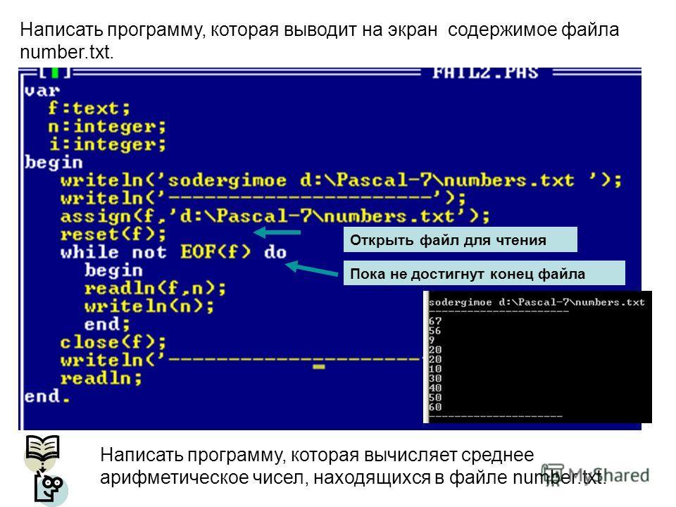 Написать программу, которая выводит на экран содержимое файла number.txt. Написать программу, которая вычисляет среднее арифметическое чисел, находящихся в файле number.txt. Пока не достигнут конец файла Открыть файл для чтения