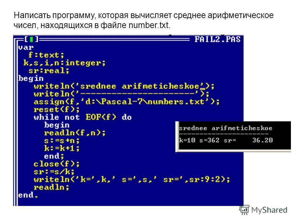 Написать программу, которая вычисляет среднее арифметическое чисел, находящихся в файле number.txt.