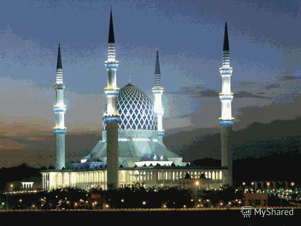 Мечеть Мечеть «место поклонения») мусульманское богослужебное архитектурное сооружение. мусульманское Представляет собой отдельно стоящее здание с куполом-гамбизом, иногда мечеть имеет внутренний двор (Мечеть Аль-Харам). Флигелем к мечети пристраиваю
