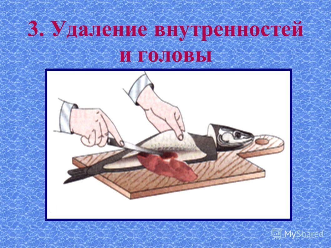 3. Удаление внутренностей и головы